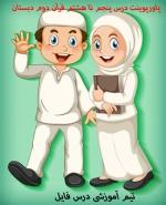 پاورپوینت قرآن دوم دبستان(درس 5تا8)