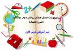 پاورپوینت فصل هفتم ریاضی دوم دبستان(کسرواحتمال)