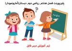 پاورپوینت فصل هشتم ریاضی دوم دبستان(آمارونمودار)