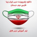 دانلود پاورپوینت درس ایران زیبا فارسی دوم دبستان