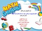 پاورپوینت فصل اول ریاضی سوم دبستان(الگوها)